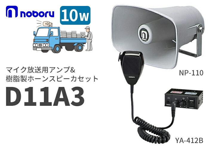 ノボル電機 マイク放送用アンプ YA-412Bと樹脂製ホーンスピーカ NP-110セット D11A3