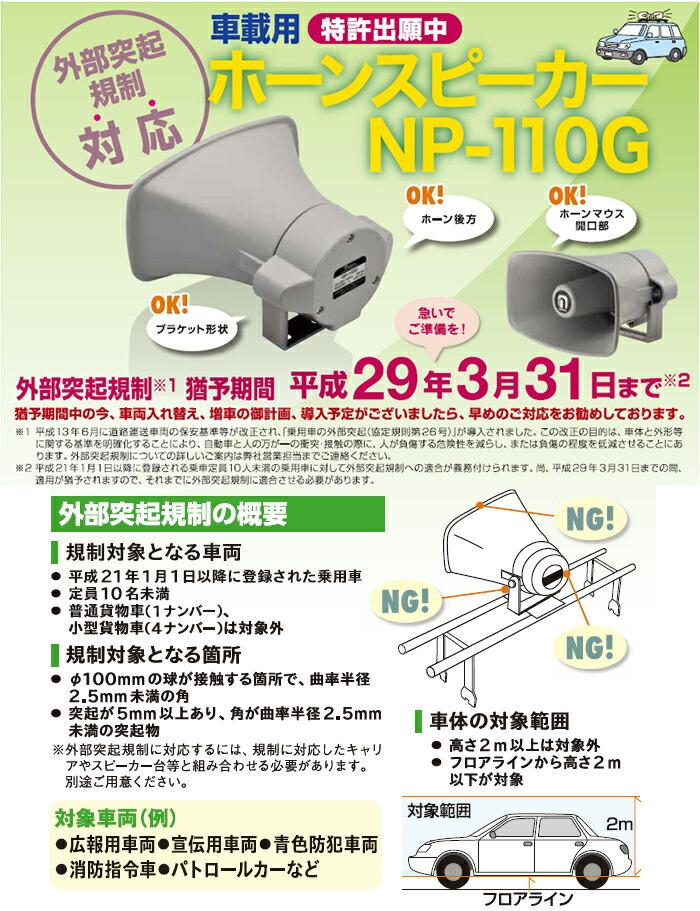 ノボル電機 マイク放送用アンプ YA-412Bと外部突起規制対応ホーンスピーカー NP-110Gセット D11AA