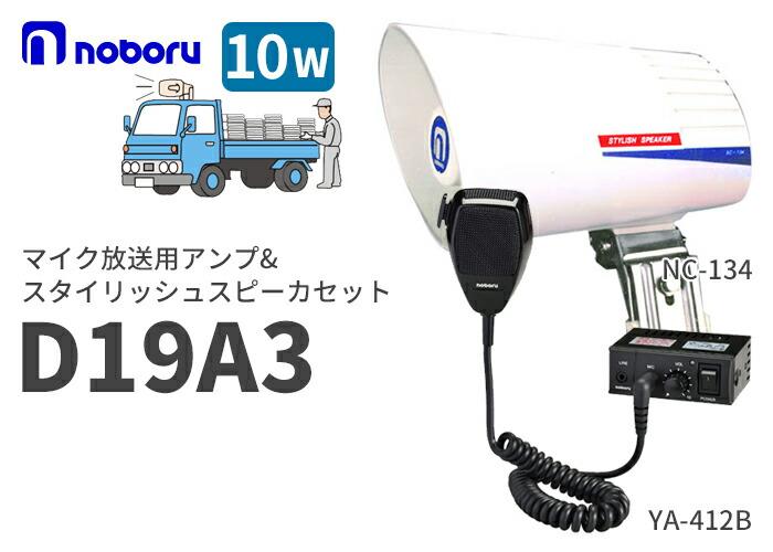 ノボル電機 マイク放送用アンプ YA-412Bとスタイリッシュスピーカ SC-134セット D19A3