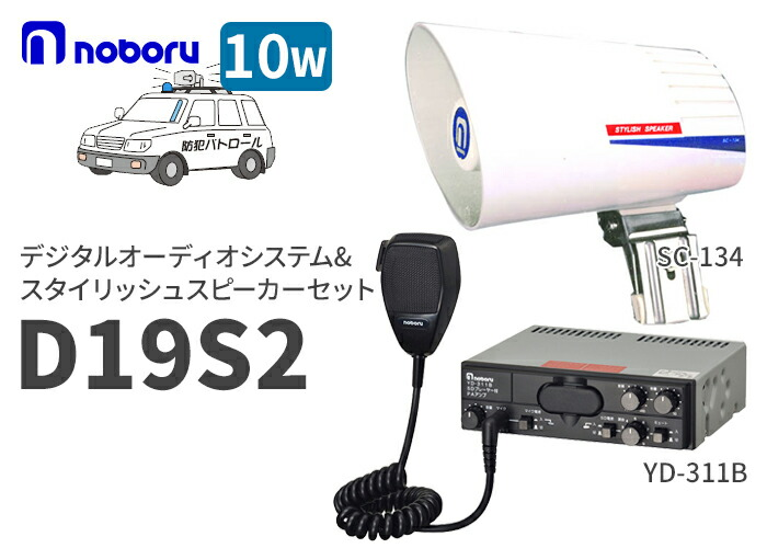ノボル電機 デジタルオーディオシステム YD-311Bとスタイリッシュスピーカ SC-134セット D19S2