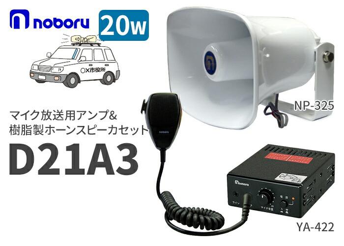 ノボル電機 マイク放送用アンプ YA-422と樹脂製ホーンスピーカ NP-110×2セット D25A5