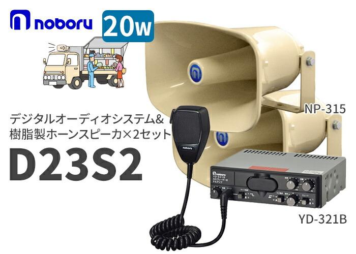 ノボル電機 デジタルオーディオシステム YD-311Bと小型耐熱スピーカ SC-113Cセット D18S3
