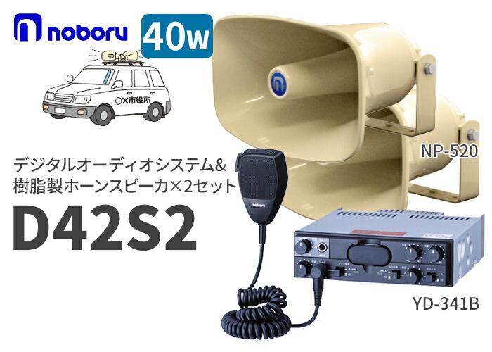 ノボル電機 デジタルオーディオシステム YD-341Bと樹脂製ホーンスピーカ NP-520×2セット D42S2