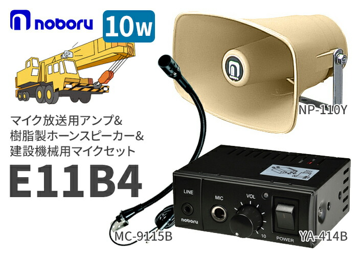 ノボル電機 マイク放送用アンプ YA-414Bと樹脂製ホーンスピーカ NP-110Yと建設機械用マイク MC-9115Bセット E11B4