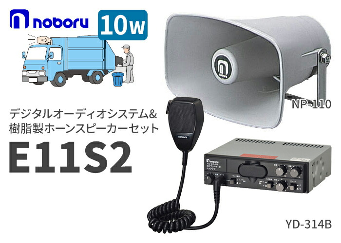 ノボル電機 マイク放送用アンプ YA-2041と樹脂製ホーンスピーカ NP-520×2セット D42A2