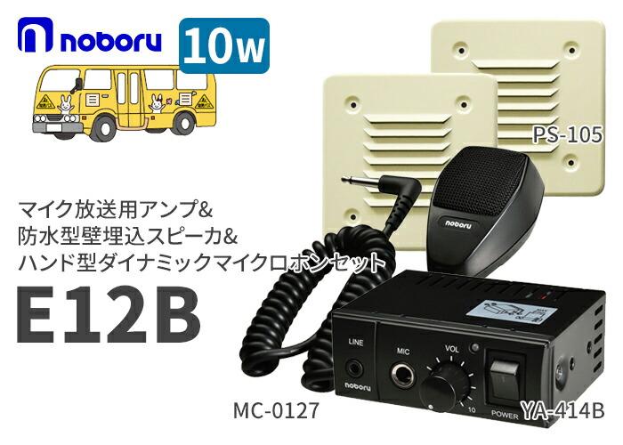 ノボル電機 マイク放送用アンプ YA-414Bと防水型壁埋込スピーカ PS-105とハンド型ダイナミックマイクロホン MC-0127セット E12B