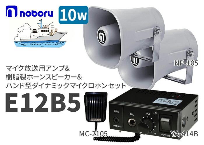 ノボル電機 マイク放送用アンプ YA-414Bと樹脂製ホーンスピーカ NP-105とハンド型ダイナミックマイクロホン MC-2105セット E12B5