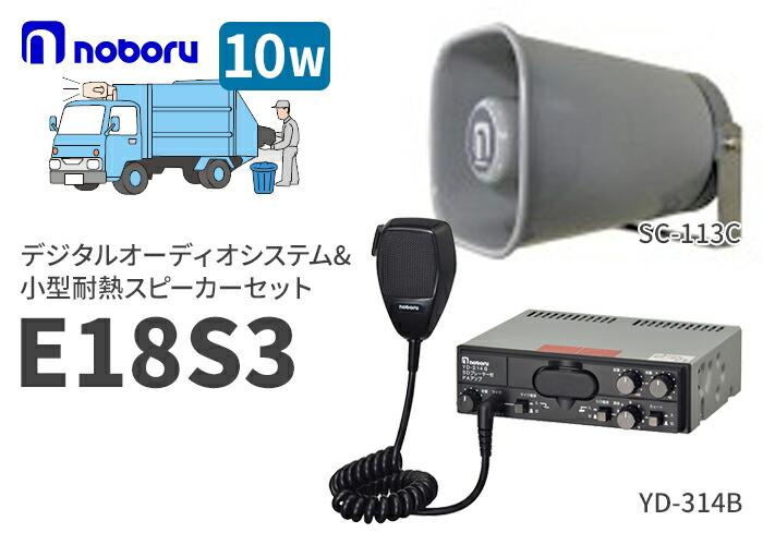 ノボル電機 デジタルオーディオシステム YD-314Bと小型耐熱スピーカ SC-113Cセット E18S3
