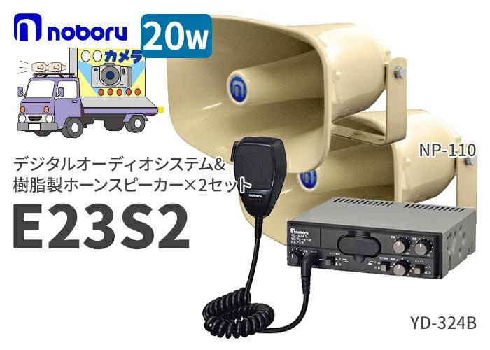 ノボル電機 デジタルオーディオシステム YD-324Bと樹脂製ホーンスピーカ NP-315×2セット E23S2