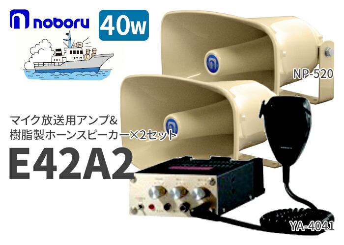 ノボル電機 マイク放送用アンプ YA-424Bと樹脂製ホーンスピーカ NP-325と建設機械用マイク MC-9115Bセット E21J8