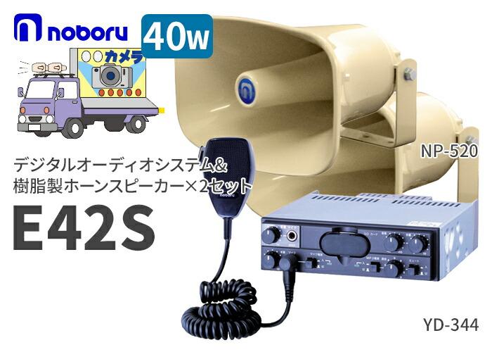 ノボル電機 デジタルオーディオシステム YD-344と樹脂製ホーンスピーカ NP-520×2セット E42S