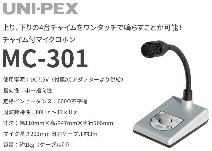 ユニペックス チャイム付マイクロホン MC-301