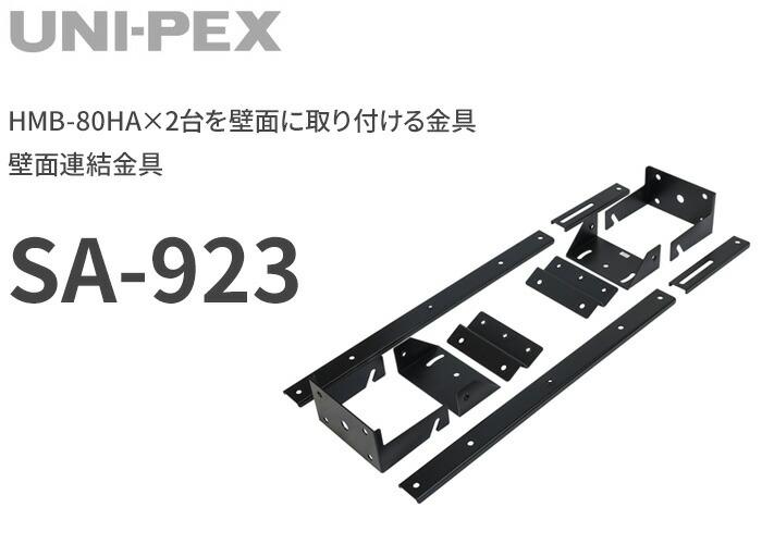 ユニペックス HMB-80HA連結用 スピーカー壁面取付金具 SA-923