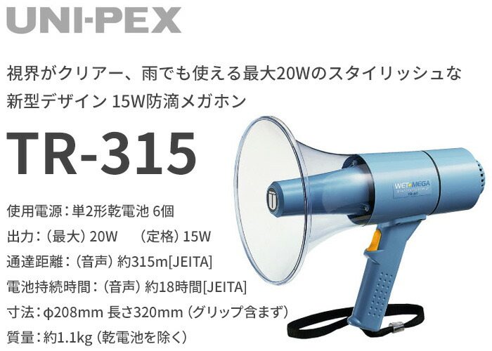ユニペックス 視界がクリアー!雨でも使える最大20Wのスタイリッシュな防滴メガホン TR-315
