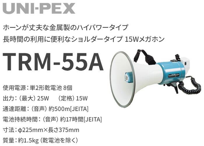 ユニペックス ホーンが丈夫な金属製のハイパワータイプ 15Wトランジスターメガホン TRM-55A