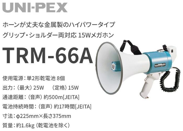 ユニペックス ホーンが丈夫な金属製のハイパワータイプ 15Wトランジスターメガホン TRM-66A