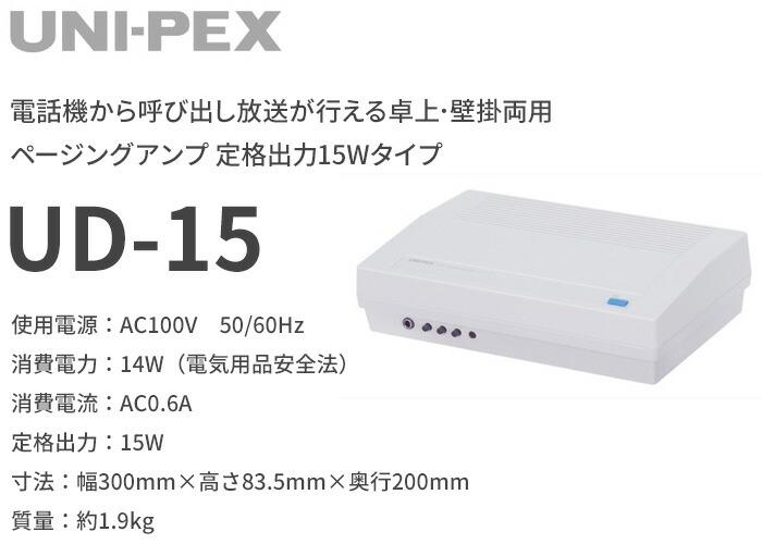 ユニペックス 定格出力15W ページングアンプ UD-15