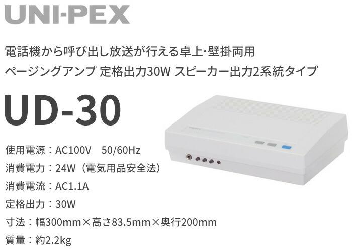 ユニペックス 定格出力30W ページングアンプ UD-30