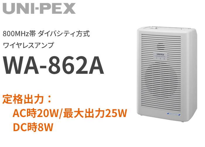ユニペックス 800MHz帯 ダイバシティ PLLワイヤレスチューナー付 ワイヤレスアンプ WA-862A