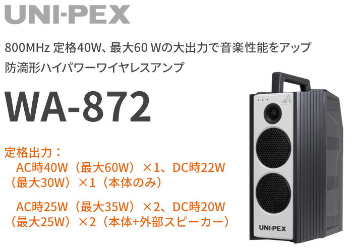 ユニペックス ダイバシティ 800MHz 最大60Wの大出力で音楽性能をアップ!防滴形ハイパワーワイヤレスアンプ WA-872