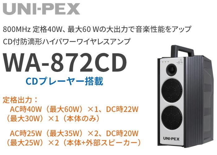 ユニペックス ダイバシティ 800MHz 最大60Wの大出力で音楽性能をアップ!防滴形ハイパワーワイヤレスアンプ CDプレーヤー搭載 WA-872CD