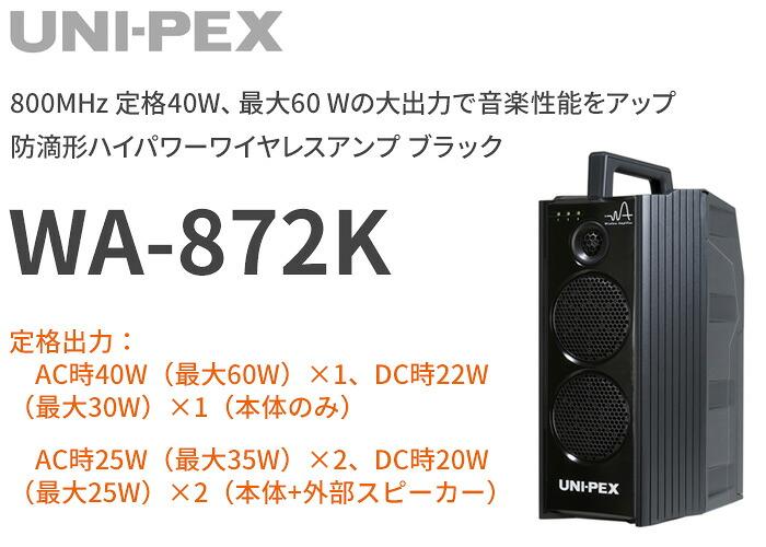 ユニペックス ダイバシティ 800MHz 最大60Wの大出力で音楽性能をアップ!防滴形ハイパワーワイヤレスアンプ WA-872K