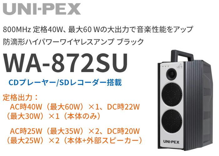 ユニペックス ダイバシティ 800MHz 最大60Wの大出力で音楽性能をアップ!防滴形ハイパワーワイヤレスアンプ CDプレーヤー・SD/USBレコーダー搭載 WA-872SU