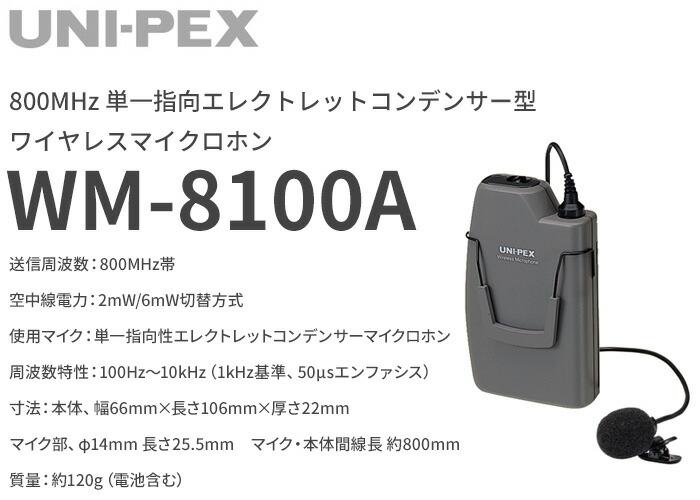 ユニペックス 800MHz 30CH対応 単一指向エレクトレットコンデンサー型 ワイヤレスマイクロホン WM-8100A