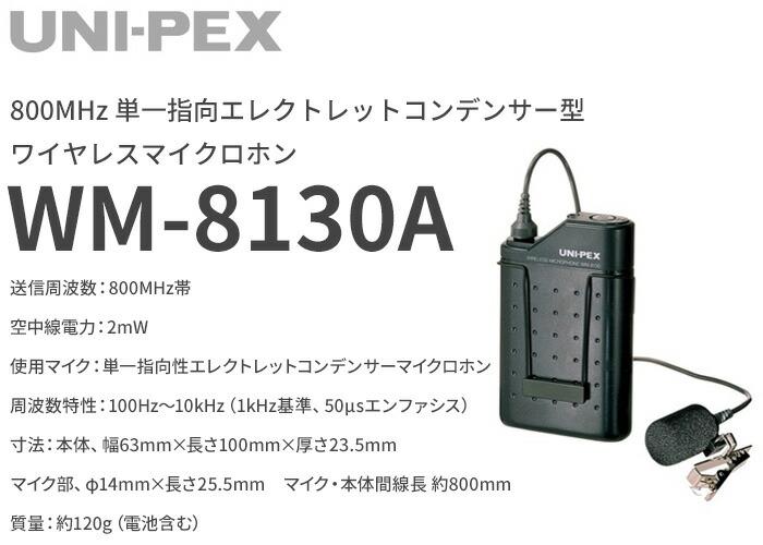 ユニペックス 800MHz 30ch対応 単一指向エレクトレットコンデンサー型 ワイヤレスマイクロホン WM-8130A