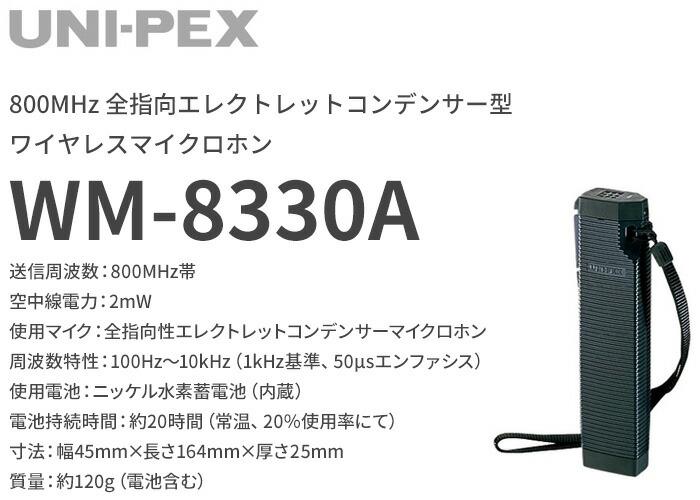 ユニペックス 800MHz 30ch対応 全指向エレクトレットコンデンサー型 ワイヤレスマイクロホン WM-8330A