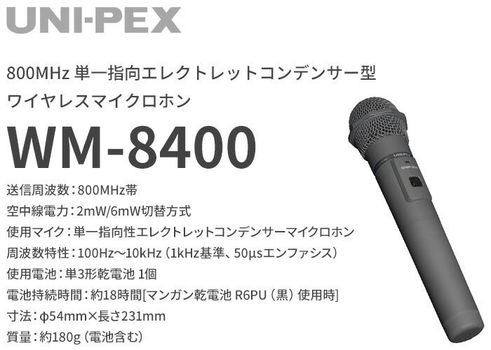 ユニペックス 800MHz 30ch対応 単一指向エレクトレットコンデンサー型 ワイヤレスマイクロホン WM-8400