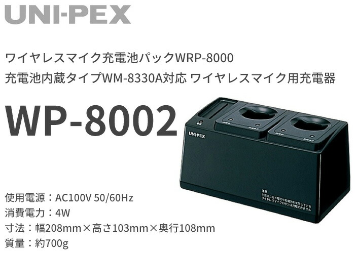 ユニペックス 充電池パックWRP-8000他対応 ワイヤレスマイク用充電器 WP-8002