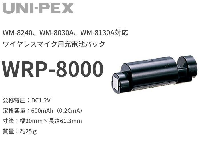 ユニペックス ワイヤレスマイクロホン WM-8240,8030A,8130A用充電池パック WRP-8000