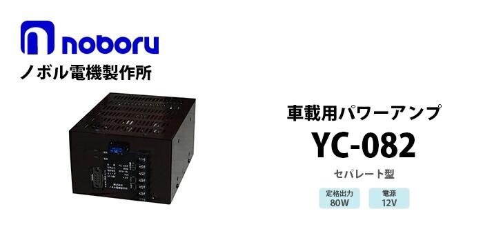 YC-082 noboru 車載用セパレート型パワーアンプ