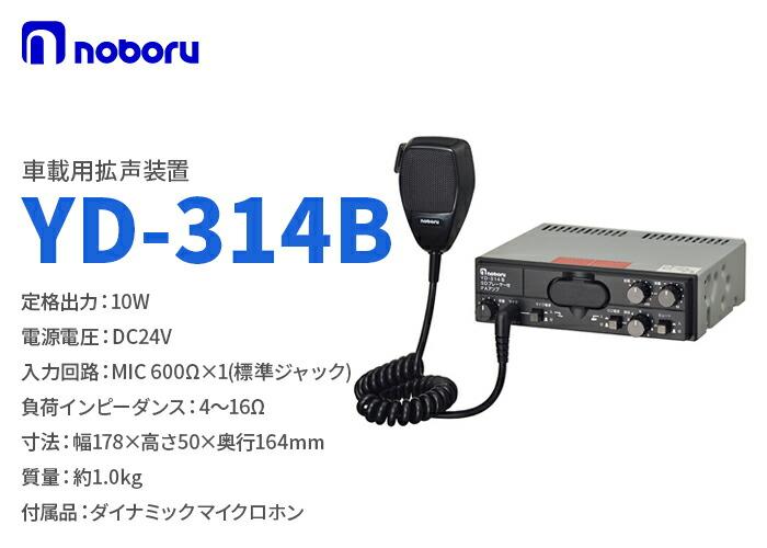 YD-314B ノボル 車載用拡声装置 SDプレーヤー付PAアンプ