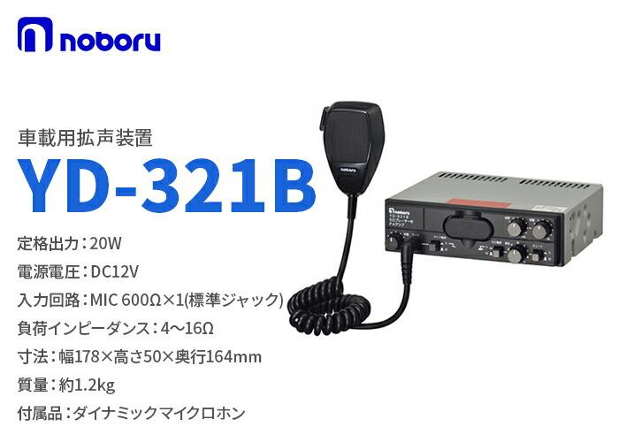 YD-321B ノボル 車載用拡声装置 SDプレーヤー付PAアンプ