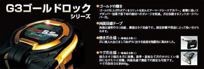 タジマ コンベックス G3ゴールドロックシリーズ