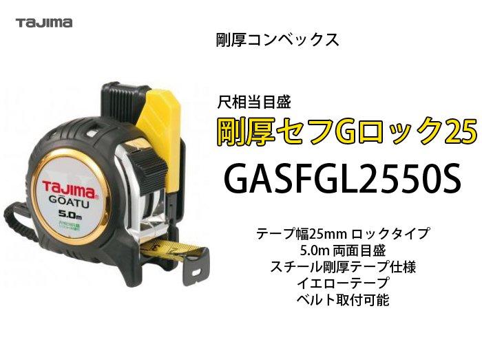TAJIMA コンベックス 剛厚Gロック-25 5.0m尺相当目盛付(165/33m) GAGL2550S
