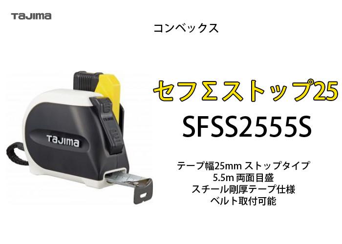 TAJIMA コンベックス Σストップ25 (尺相当目盛) SS255S