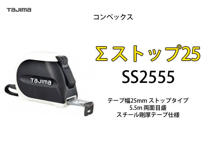 TAJIMA コンベックス Σストップ25 (メートル目盛) SS2555