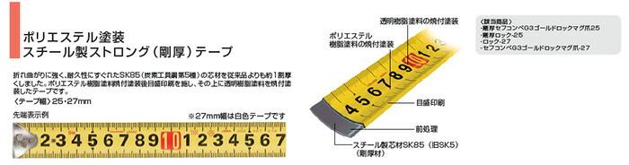 スチール製ストロング剛厚テープ