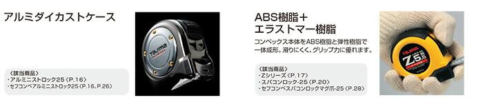アルミダイカストケース/ABS樹脂+エストラマー樹脂