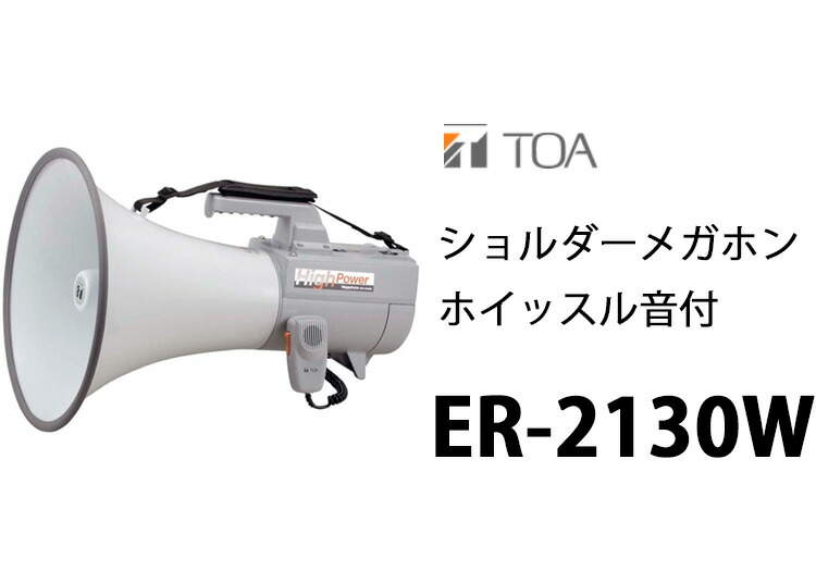 ER-2130 w loudspeakers whistle sound made TOA shoulder megaphone large 30 W  ER2130W [loudspeaker megaphone events commercial facility Station Airport