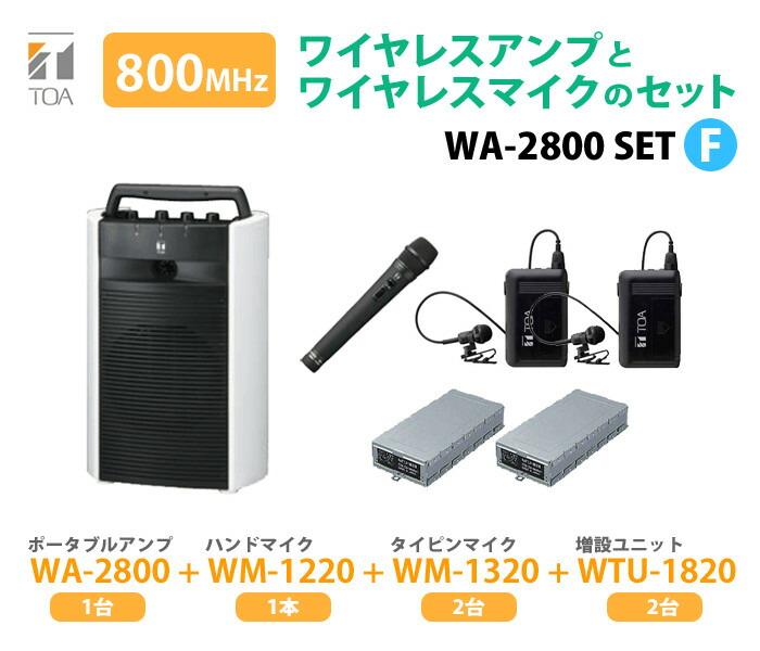 WA-2800セットF