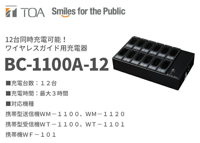 TOA 最大12台同時充電対応 ワイヤレスガイド用充電器 BC-1100A-12
