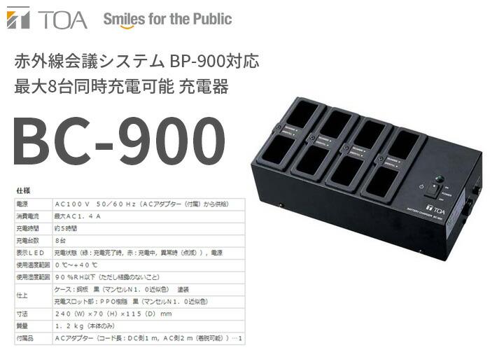 赤外線会議システム リチウムイオン電池 BP-900