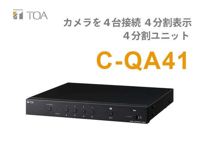 C-QA41 TOA 4分割ユニット