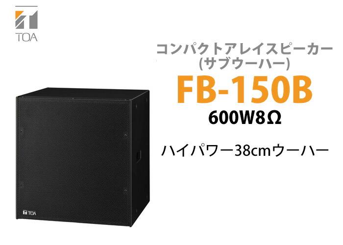 コンパクトアレイスピーカーFB-150B