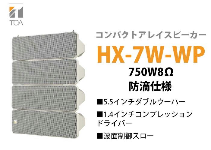 コンパクトアレイスピーカーHX-7W-WP