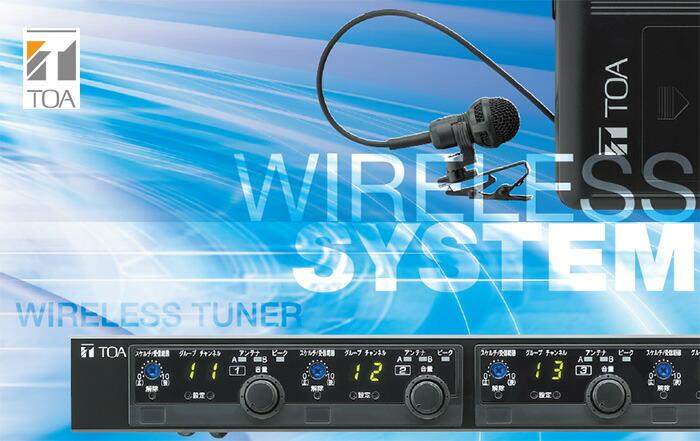 TOA 800MHz帯ワイヤレスシステム